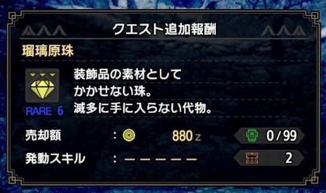 【MHRise】瑠璃原珠が無限に足りないんだが何やるのが正解なの?←○○が最速やで!!!!!【モンハンライズ】